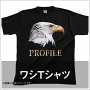 ワシTシャツ