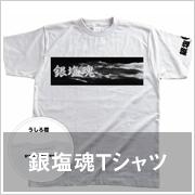 銀塩魂Tシャツ