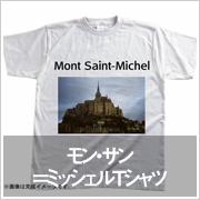 モン・サン=ミッシェルTシャツ
