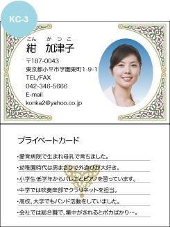 婚活プライベートカード