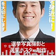 選挙写真撮影と選挙ポスター制作