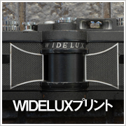 WIDELUXプリント
